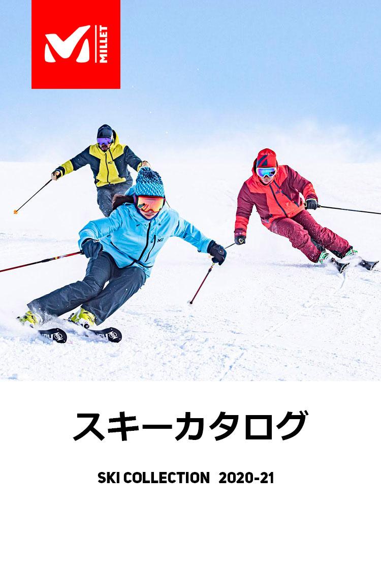 スキーカタログ2020