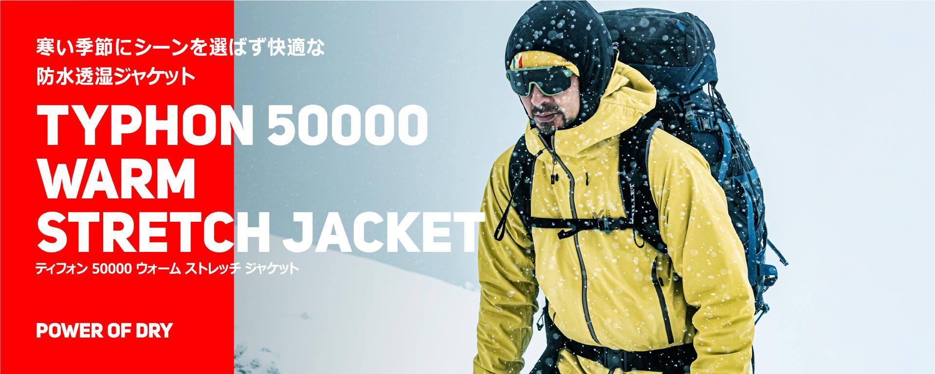 ティフォン50000ウォーム