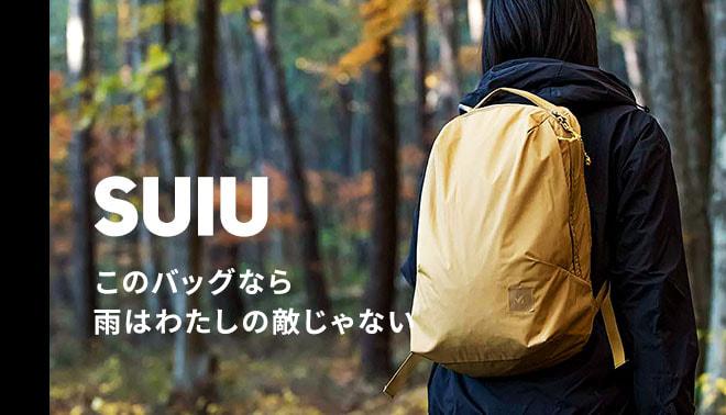 SUIUシリーズ